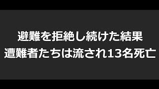 """getlinkyoutube.com-《閲覧注意》""""玄倉川水難事故"""" 避難警告に「放っておいて。楽しんでんだよ。殴るぞ。失せろ」"""