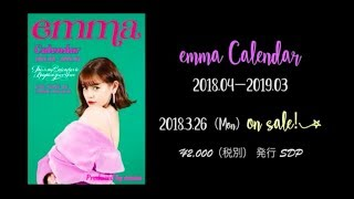 emma【emma Calendar 2018.03-2019.04】PR Movie