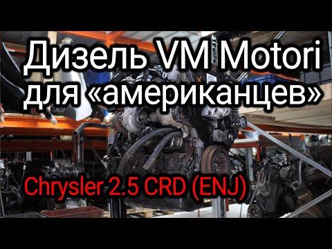 """Еще один итальянский дизель для американских минивэнов и """"джипов"""": 2.5 CRD от VM Motori."""