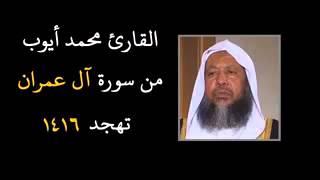 getlinkyoutube.com-محمد أيوب سورة آل عمران تهجد عام ١٤١٦هـ