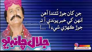 Jalal Chandio Status | Sindhi WhatsApp Status | Jorr wai tore | Romantic Sindhi Status width=