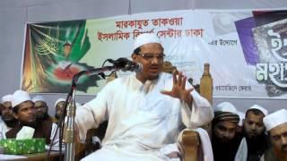 getlinkyoutube.com-এমন বয়ান হয়তো আগে কখনো শোনেননি। Pir saheb charmonai. মারকাযুত তাকওয়া ঢাকা'র জাতীয় ইসলামী মহাসম্মেলন