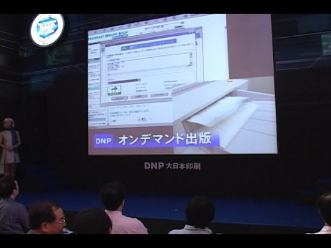 Dai Nippon Printing Presentation at World PC EXPO 2001