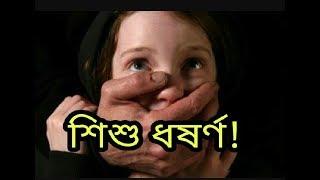 Bangla News/ শিশু ধষর্ণ!   মাত্র ২২ মাস এর শিশু!   Child Rape!