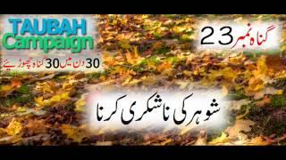 getlinkyoutube.com-Gunnah # 23   Shohar (Husband) ki Na Shukri Karna by Mufti Tariq Masood