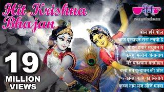 Krishna Bhajans 2018 | Hit Krishna Songs Audio Jukebox HD | New Hindi Devotional Songs