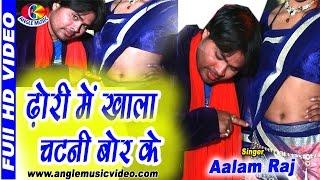 Dhori mein Khaala Chatni Bor Ke # Alamraj  # New Chaita 2017