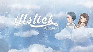 getlinkyoutube.com-ILLSLICK - ฝันซ้อนฝัน [Official Lyrics Video]