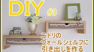 getlinkyoutube.com-簡単DIY#3 ウォールシェルフに2Way引き出しを貼り付けて作った・手作りインテリア雑貨