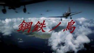 getlinkyoutube.com-鋼鉄ノ鳥 太平洋戦争 再生回数2万回突破記念動画