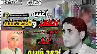 getlinkyoutube.com-احمد شيبة ملعون ابوك يا فقر  الفقر والجدعنة  توزيع محمود عبقرينو