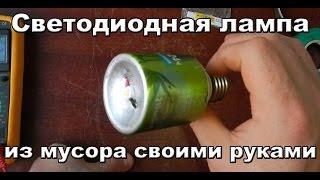 getlinkyoutube.com-Светодиодная лампа из мусора своими руками