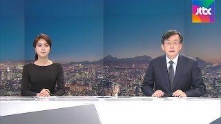 getlinkyoutube.com-[박근혜 대통령 탄핵 표결] 특집 뉴스룸 다시보기