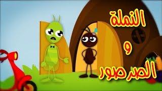 getlinkyoutube.com-النملة والصرصور | النسخة الرسمية