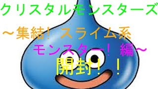 getlinkyoutube.com-ドラゴンクエストクリスタルモンスターズ ~集結!スライム系モンスター!編~ box開封!!