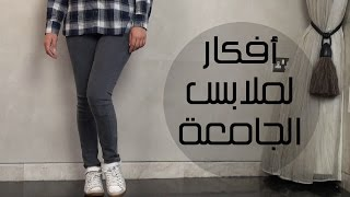 getlinkyoutube.com-أفكار لملابس الجامعة مع University Outfits with MakeupByFooFoo