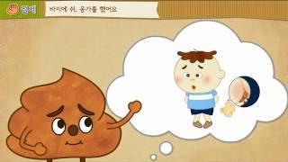 getlinkyoutube.com-[기본생활습관 - 절제] 아기변기에 쉬, 응가해요