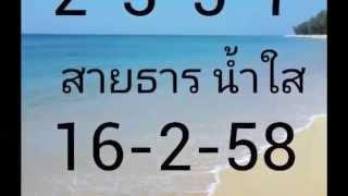 getlinkyoutube.com-เลขเด็ดงวดนี้ หวยชุดสายธาร น้ำใส  16/02/58