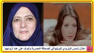 getlinkyoutube.com-إعلان شمس البارودي لتوبتها في الصحافة المصرية وتعرف على عدد أزواجها