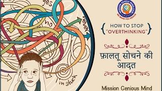 getlinkyoutube.com-Stop Overthinking मन में फालतू विचार चलते रहते हैं - Anxiety Treatment hindi | Mission Genius Mind