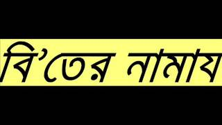 getlinkyoutube.com-Bangla Waz New Wether Namaz By Sheikh Motiur Rahman Madani