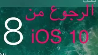 getlinkyoutube.com-الرجوع من اصدار الايفون iOS 10 الى iOS 9.3.2