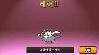 getlinkyoutube.com-[모바일게임] 냥코대전쟁 - 레어 3단진화! (고양이 궁수자리)