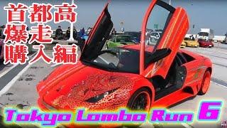getlinkyoutube.com-首都高爆走パート6 ランボルギーニ購入編 Tokyo Lambo Run Steve Buys Morohoshi's Lamborghini Pt. 6 スティーブ的視点 Steve's POV