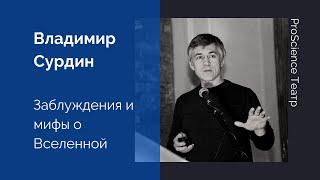 getlinkyoutube.com-Владимир Сурдин «Заблуждения и мифы о Вселенной»