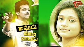 getlinkyoutube.com-An Award Winning Short Film | Puri Idea 3 | Ramudu Manchi Baludu | by S.S.Sankar