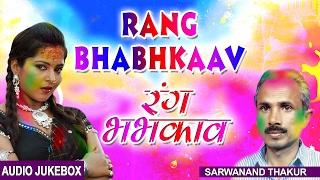getlinkyoutube.com-RANG BHABHKAAV | BHOJPURI HOLI AUDIO SONGS JUKEBOX | SINGER - SARWANAND THAKUR | HAMAARBHOJPURI|