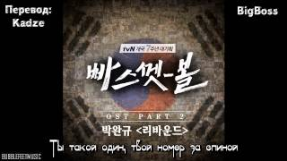 "getlinkyoutube.com-Park Wan Kyu - Rebound (Basketball OST Part 2) [рус. саб. ""Big Boss""]"