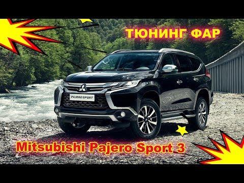 Тюнинг и модернизация фар на Mitsubishi Pajero Sport 3, установка Bi Led