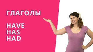 getlinkyoutube.com-Грамматика английского. Глаголы Have | Has | Had
