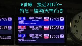 西鉄二日市駅 接近・発車メロディー