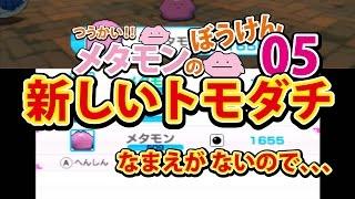 【みんなのポケモンスクランブル】3DS メタモン の冒険 05