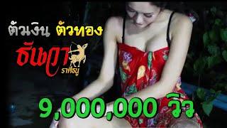 getlinkyoutube.com-ตัวเงิน ตัวทอง ธันวา ราศีธนู [ Official MV ]