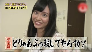 getlinkyoutube.com-【放送事故】 SKE48 柴田阿弥 「AKB48ぶっ殺してやる!」 ガン黒ギャル変身 テンションMAXで壊れる NMB48 HKT48