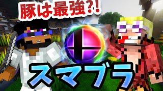 getlinkyoutube.com-【マインクラフト】マイクラでスマブラ!!          ☆ウィザスケブラザーズ☆