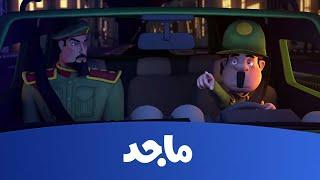 getlinkyoutube.com-كرتون النقيب خلفان - النقيب خلفان يكشف مكان الخاطفين - قناة ماجد Majid Kids Tv