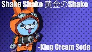 Yo-kai Watch Busters: Getto-gumi - OP Shake Shake 黄金のShake Extended [Full ver.]