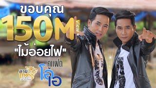 getlinkyoutube.com-ไม้อ่อยไฟ -  โอ-สายัญ & เอ-สัญญา ลาวัลย์ [ Official Lyrics ]