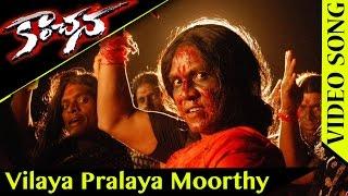 getlinkyoutube.com-Vilaya Pralaya Moorthy Video Song || Kanchana (Muni-2) Movie Songs || Raghava Lawrence, Lakshmi Rai