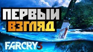 getlinkyoutube.com-Far Cry 3 - ПЕРВЫЙ ВЗГЛЯД - Олег Брейн
