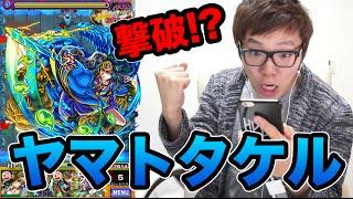 getlinkyoutube.com-【モンスト】ヤマトタケルをスピードクリア!?【ヒカキンゲームズ】
