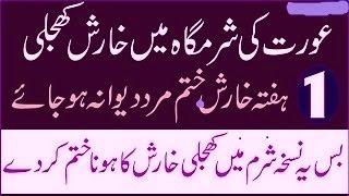 aurat ki Sharamgah Farj Mein Kharish ke Liye nuskha   Kharish ka Full ilaj in a Week
