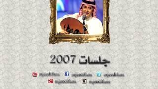 getlinkyoutube.com-عبدالمجيد عبدالله ـ هذاك اول  | جلسات ٢٠٠٧