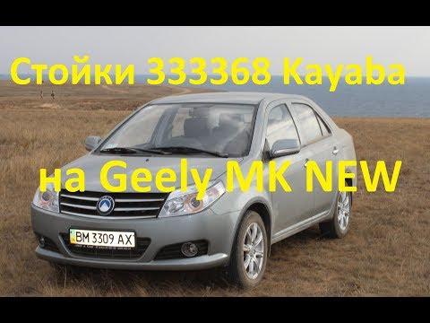 Установка  стоек 333368 Kayaba на Geely MK NEW