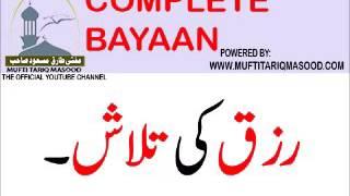 getlinkyoutube.com-Rizq Ki Talaash - Mufti Tariq Masood
