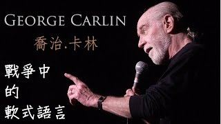 getlinkyoutube.com-喬治.卡林 (George Carlin):戰爭中的軟式語言 (Soft Language)(中文字幕)